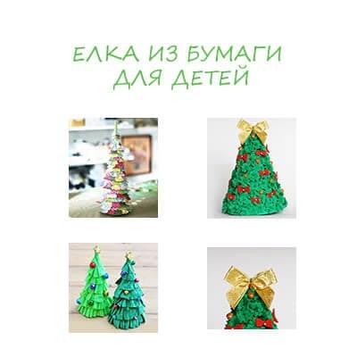 elka-iz-bumagi Новогодние елки из цветной бумаги своими руками: 10 идей поделок к Новому году