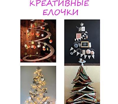 креативные елки