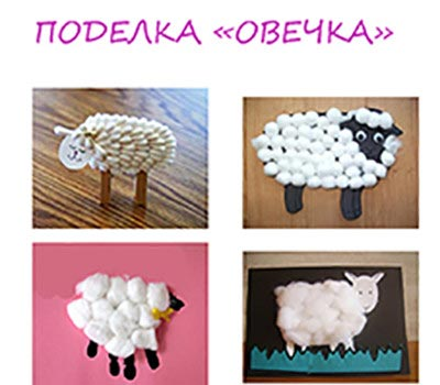поделка овечка