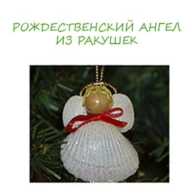 Christmas Angel with shells with your own hands