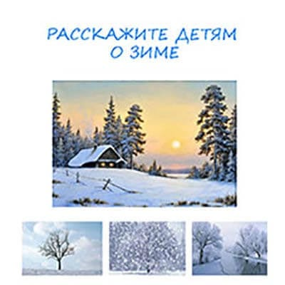 Время года зима