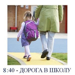 распорядок дня ребенка в картинках 4