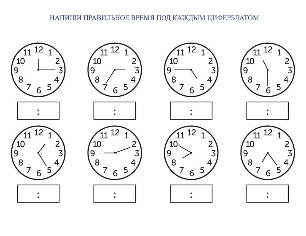 Напиши правильное время