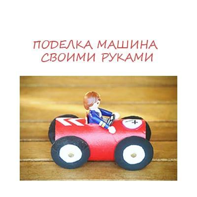 Машина своими руками для детей