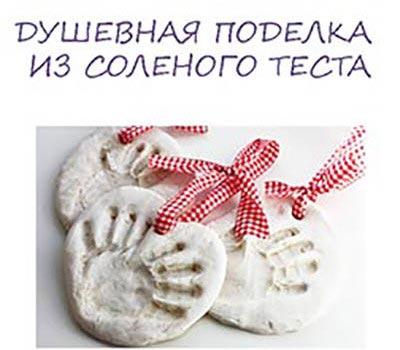 Детская поделка на день святого Валентина