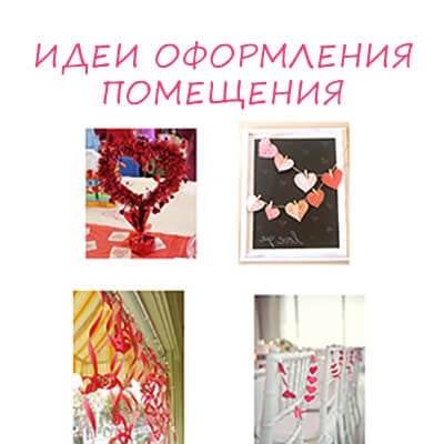 Как украсить зал на День святого Валентина своими руками
