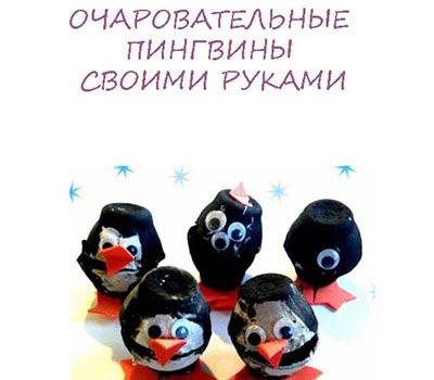 очаровательные пингвины