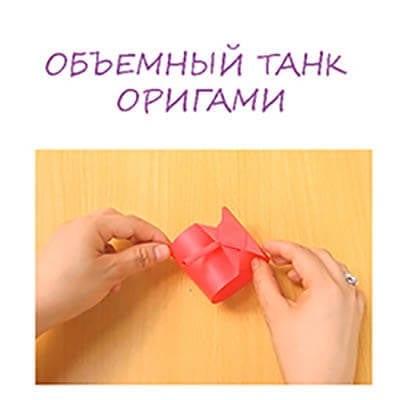 Танк оригами своими руками
