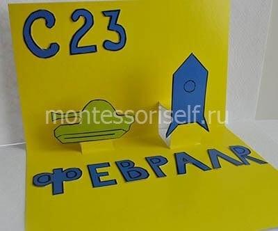 """Приклеиваем надпись """"с 23 февраля"""""""