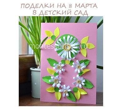 Crafts on March 8 in kindergarten
