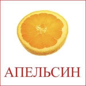 Апельсин картинка для детей 2