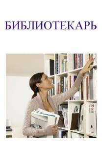 Картинка библиотекарь