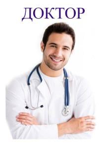 Картинка доктор