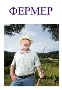 Картинка фермер