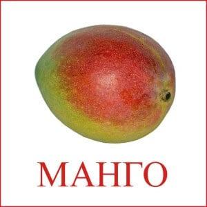 Манго картинка для детей 1