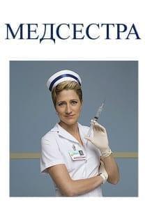 Картинка медсестра