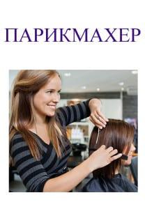 Картинка парикмахер