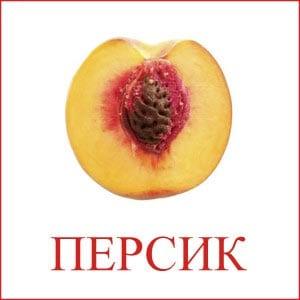 Персик картинка для детей 2