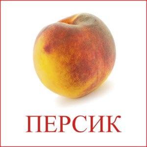 Персик картинка для детей 1