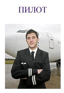 Картинка пилот