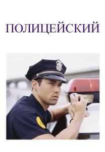 Картинка полицейский