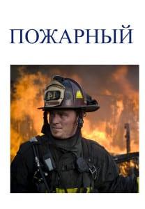 Картинка пожарный