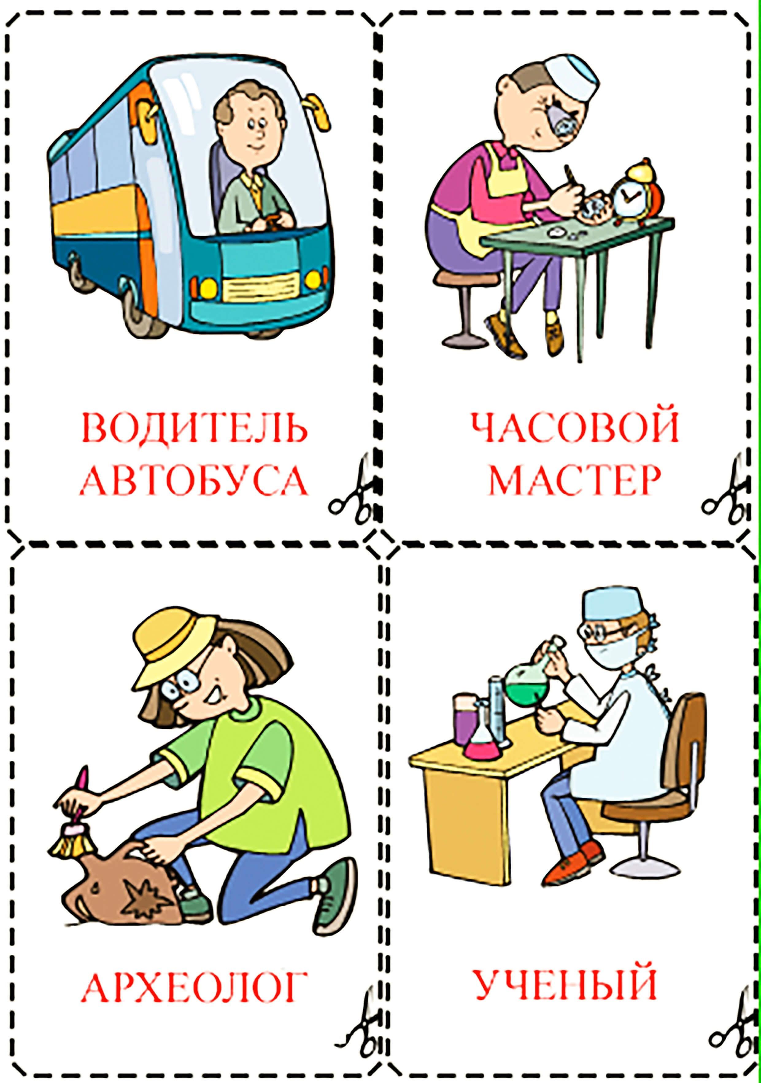 Карточки для детского сада профессии 3
