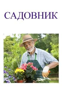 Картинка садовник