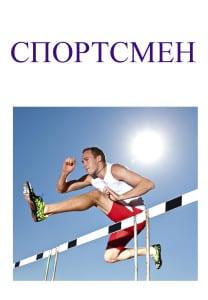 Картинка спортсмен