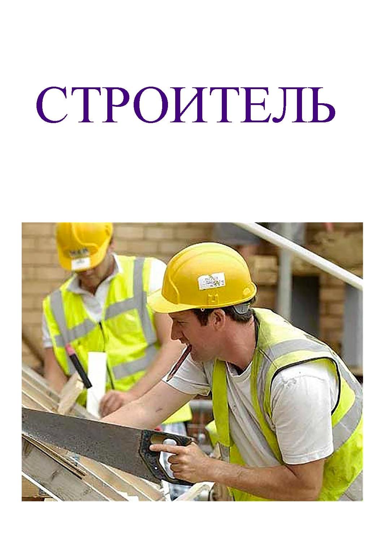 Картинки мемесы, картинка с надписью профессия строитель