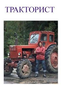 Картинка тракторист