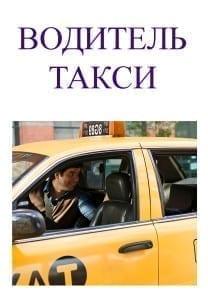 Картинка водитель такси