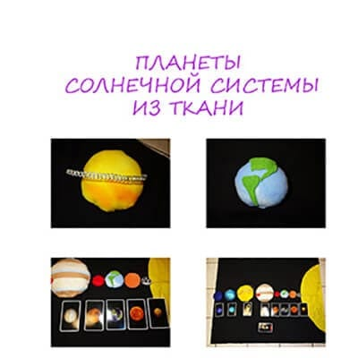 Planets of the solar system with their own hands