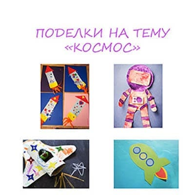 Children's crafts on the topic of space with their own hands