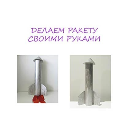 Ракета своими руками на День космонавтики