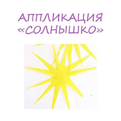 Солнышко аппликация для детей 3-4 лет