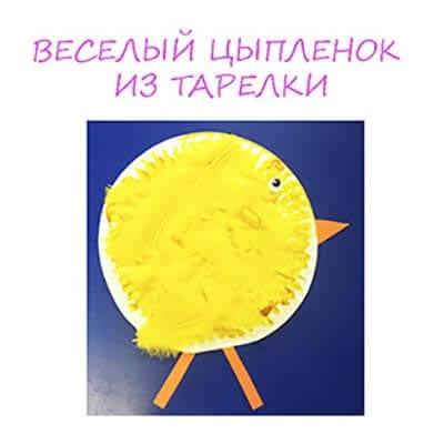 Поделка цыпленок из тарелки своими руками