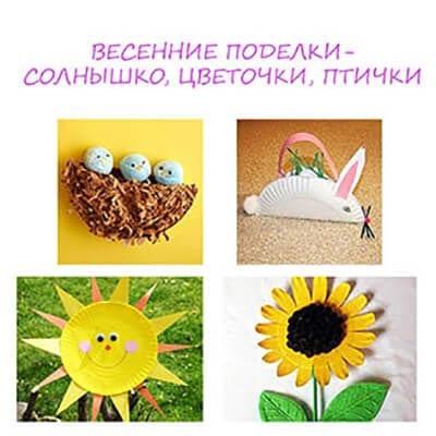 Весенние поделки для детского сада своими руками