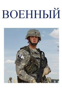Картинка военный