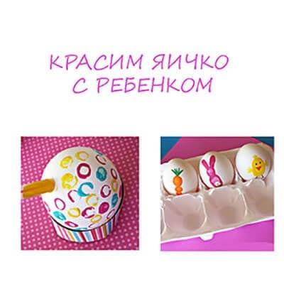 Как украсить яичко на Пасху с ребенком