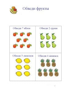 Обведи фрукты