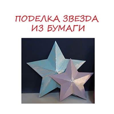 Поделка звезда из бумаги к 9 мая