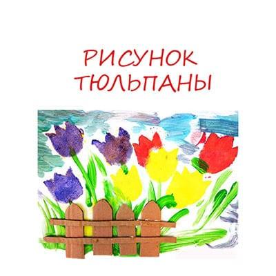 рисунок тюльпаны