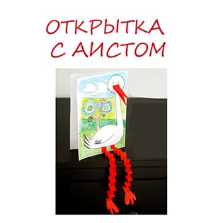 A postcard with a stork with your own hands