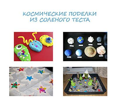 Поделки на день космонавтики