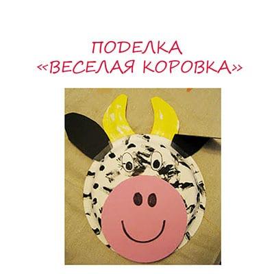 Поделка корова из бумаги