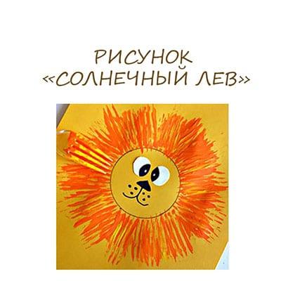 Лев рисунок для детей