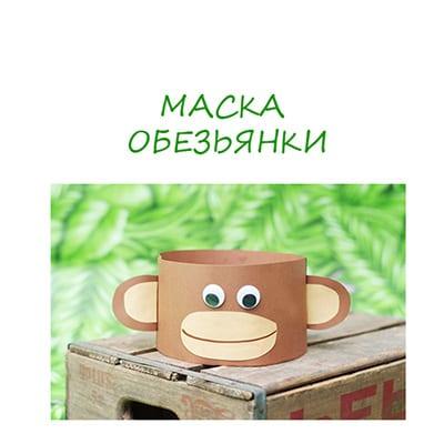 маска обезьянки