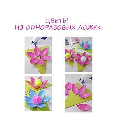 цветы из одноразовых ложек