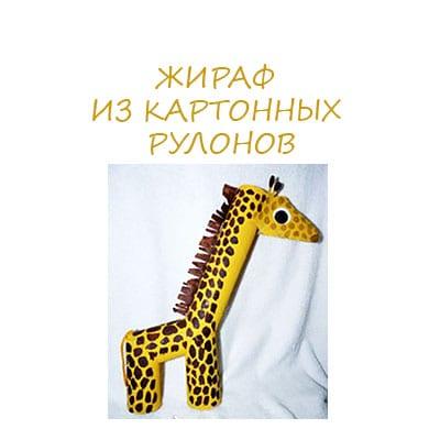 Поделка жирафик
